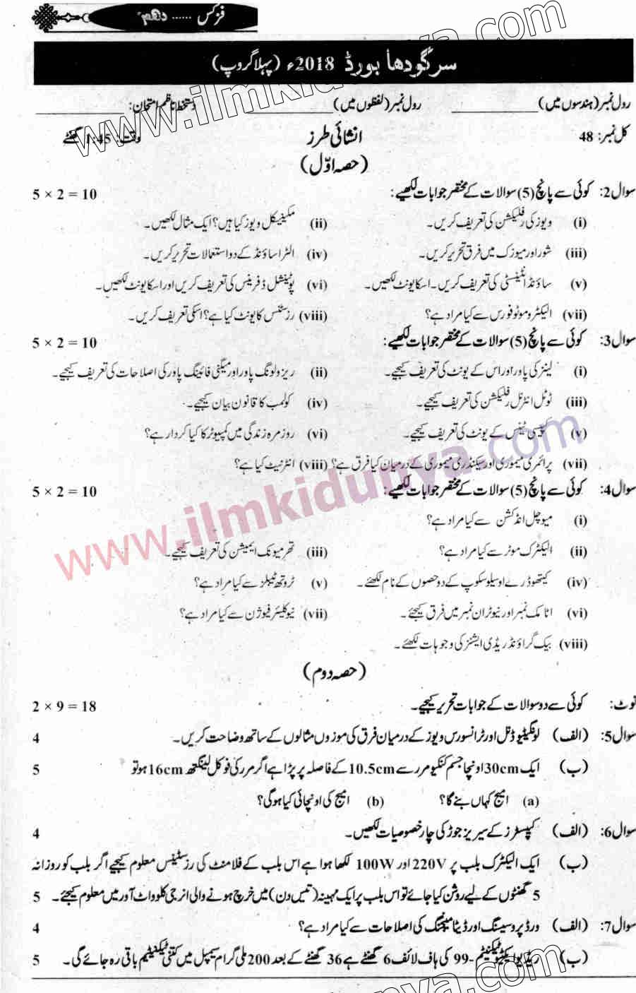 Past Papers 2018 Sargodha Board 10th Class Physics English