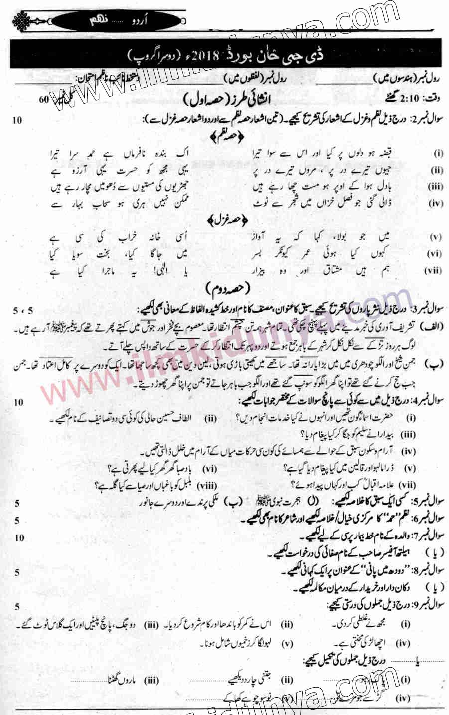Past Papers 2018 DG Khan Board 9th Class Urdu Group 2 Subjective
