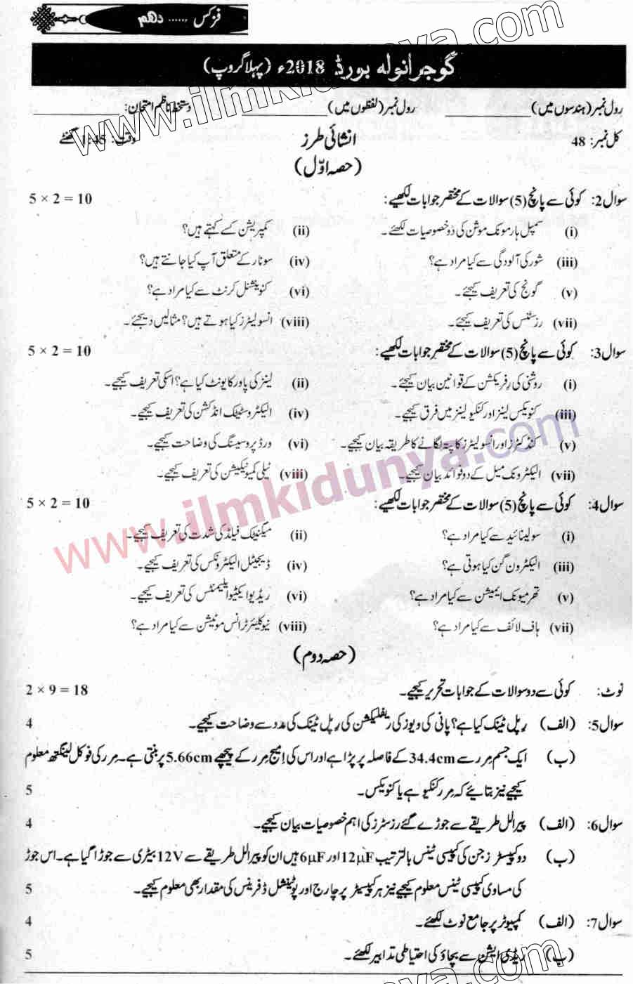 Past Papers 2018 Gujranwala Board 10th Class Physics Group 1