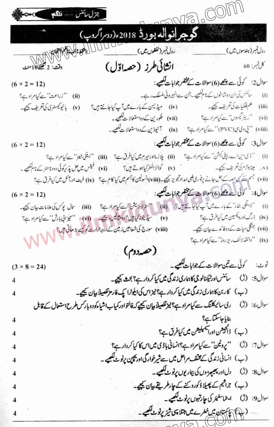 Past Papers 2018 Gujranwala Board 9th Class General Science
