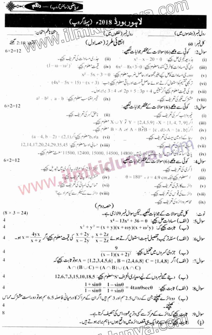 Past Paper Of Math 10th Class Lahore Board 2015 Matric
