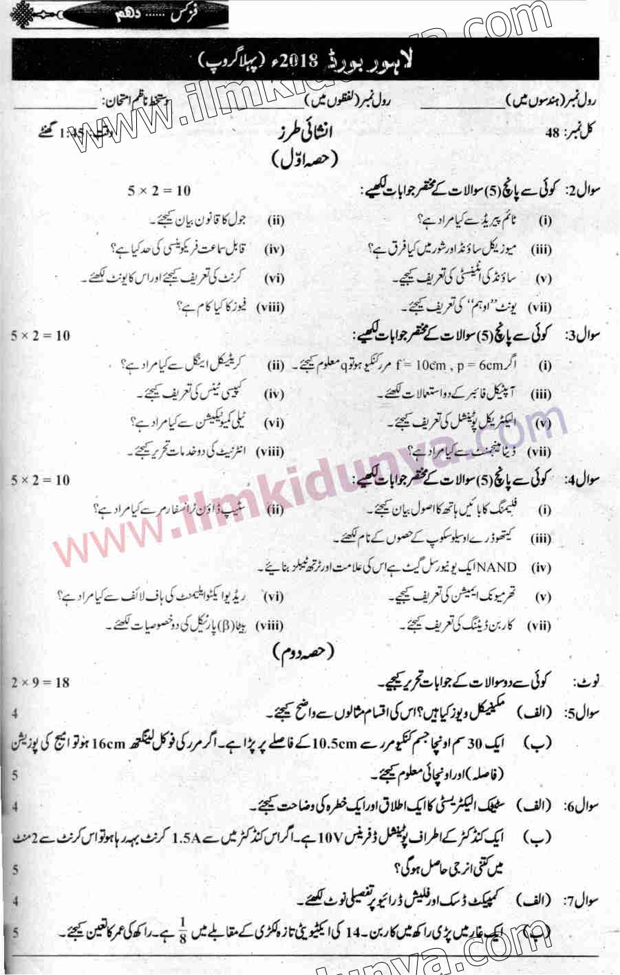 Past Papers 2018 Lahore Board 10th Class Physics Group 1