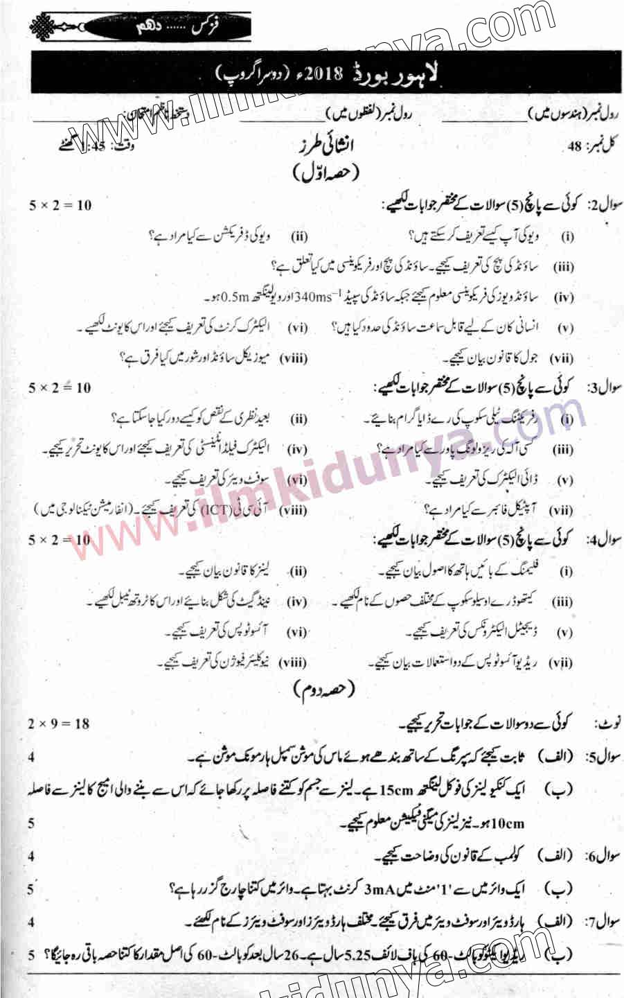 Past Papers 2018 Lahore Board 10th Class Physics Group 2