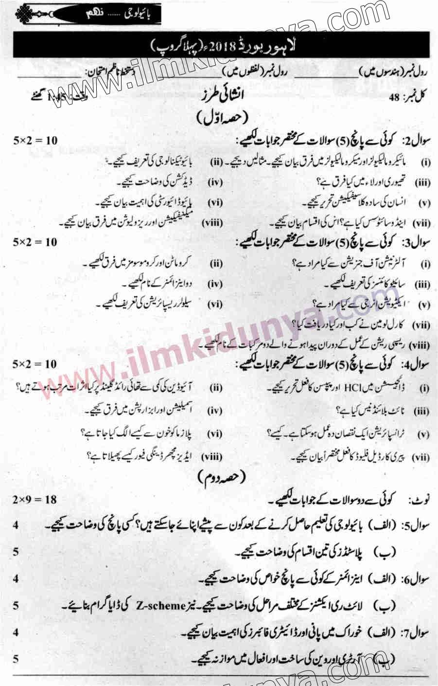 9th Class Biology 2018 Lahore Board Group 1 Urdu Medium