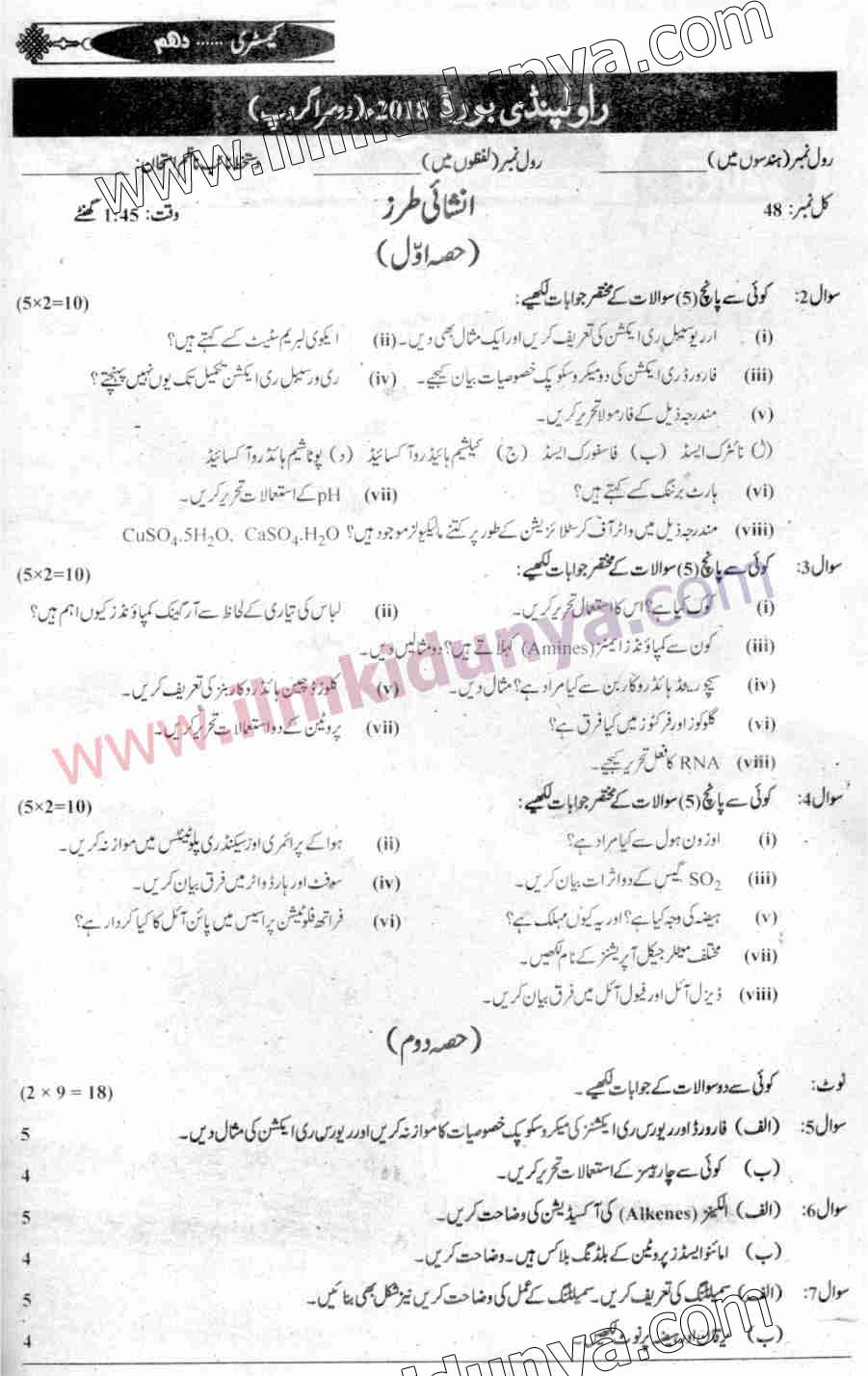 Past Papers 2018 Rawalpindi Board 10th Class Chemistry Urdu