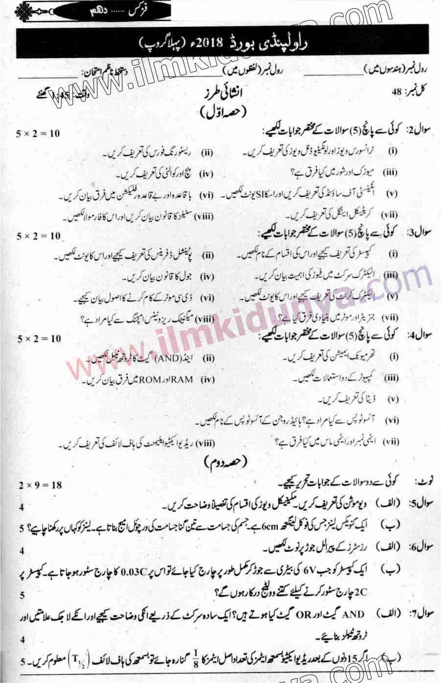 Past Papers 2018 Rawalpindi Board 10th Class Physics Group 1