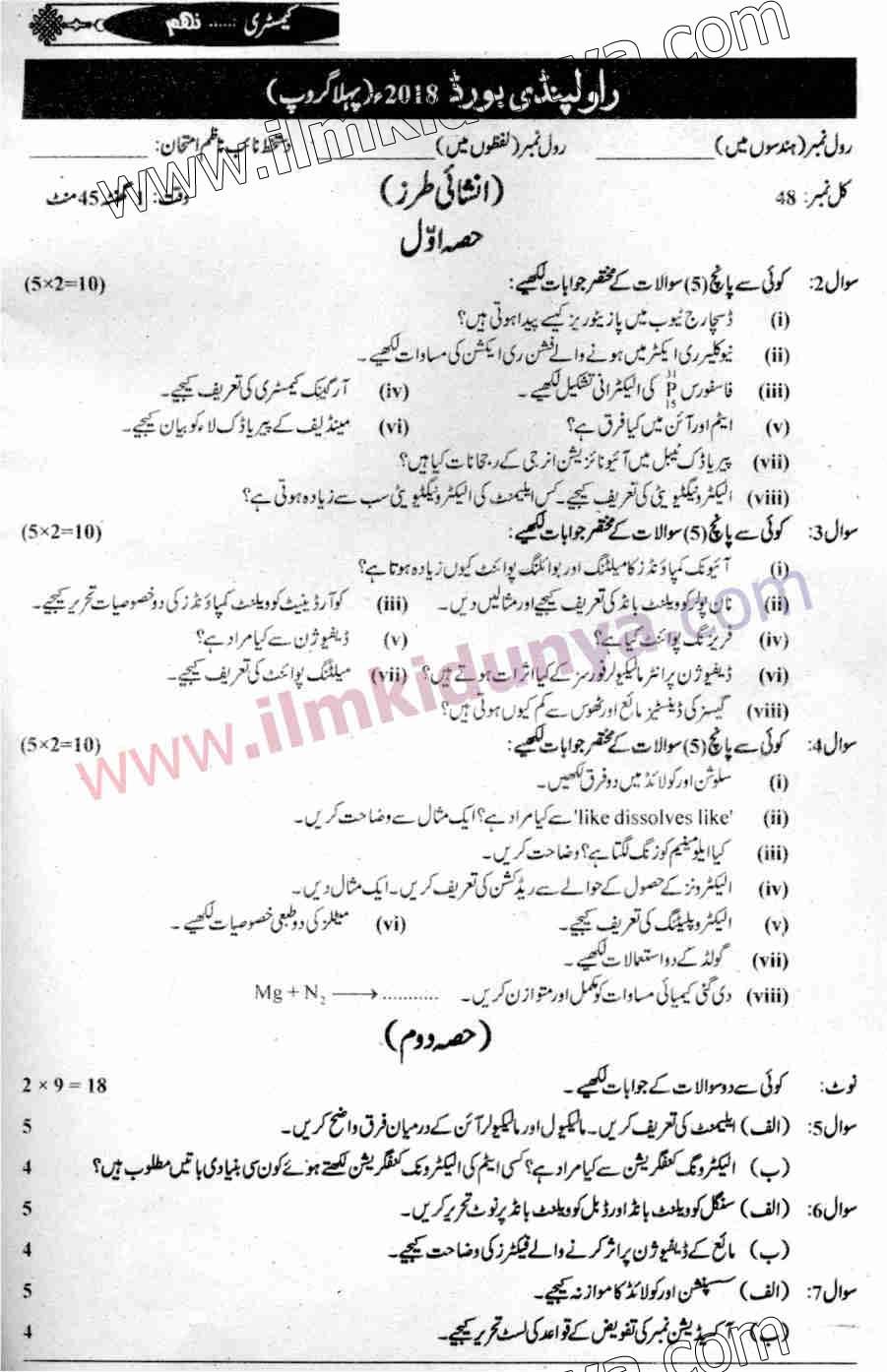 Past Papers 2018 Rawalpindi Board 9th Class Chemistry Urdu