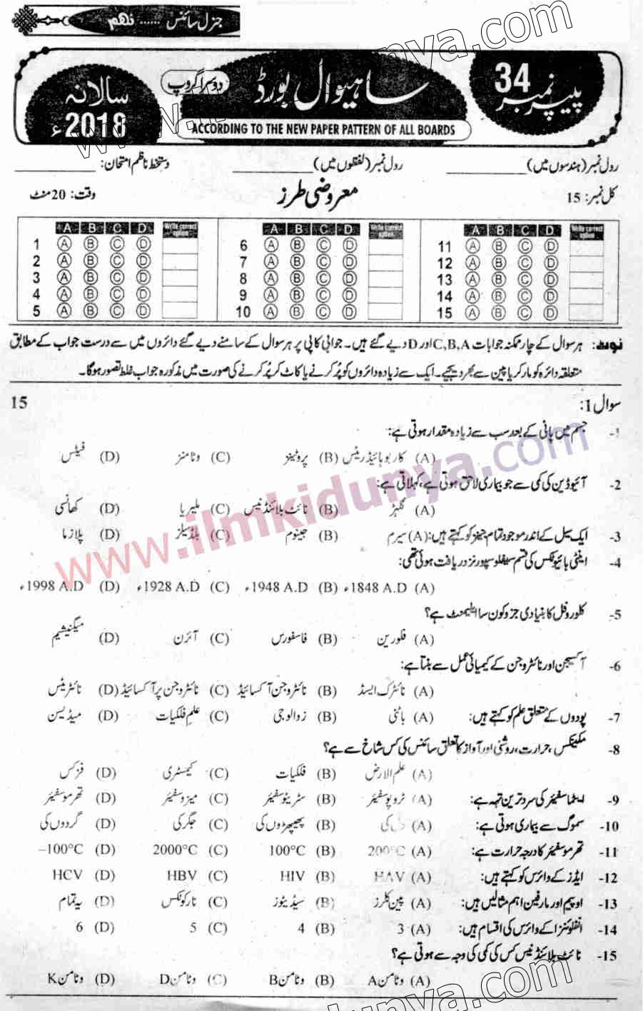 Past Papers 2018 Sahiwal Board 9th Class General Science