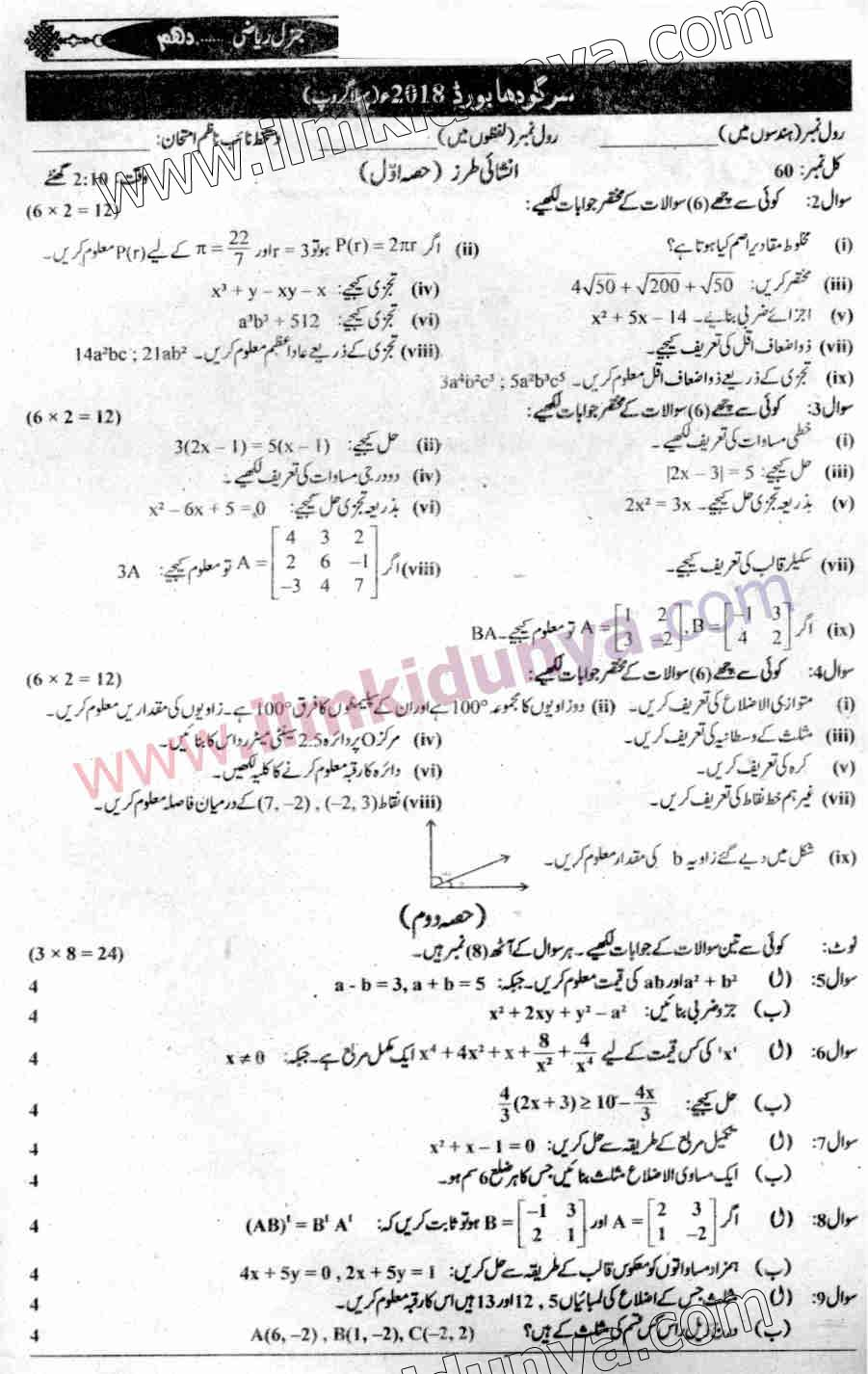 Past Papers 2018 Sargodha Board 10th Class General Math ...
