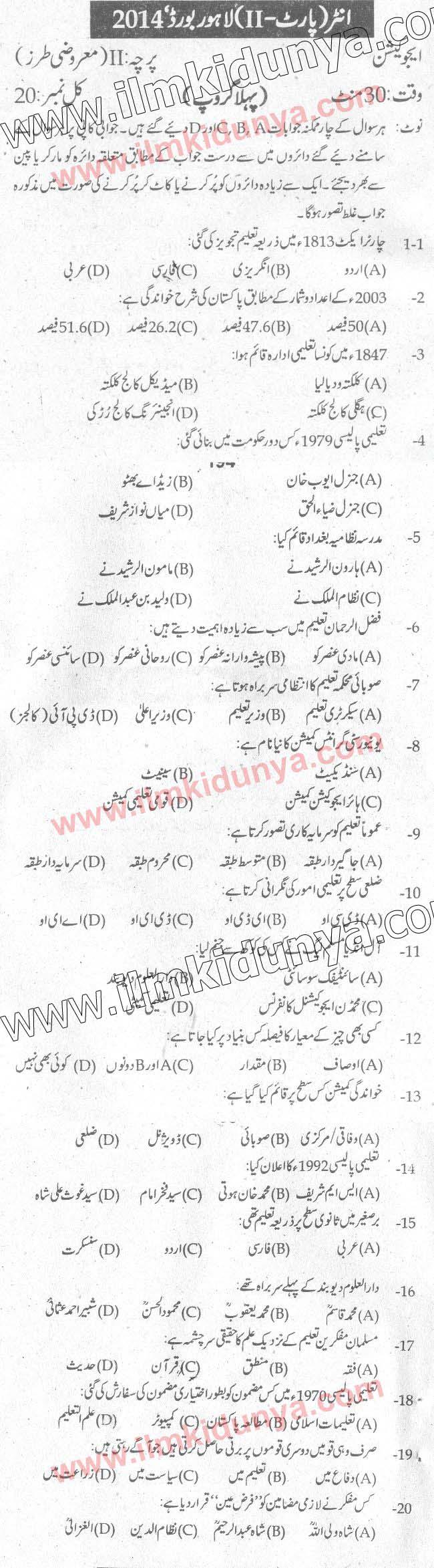 Past Papers 2014 Lahore Board Inter Part 2 Education Urdu