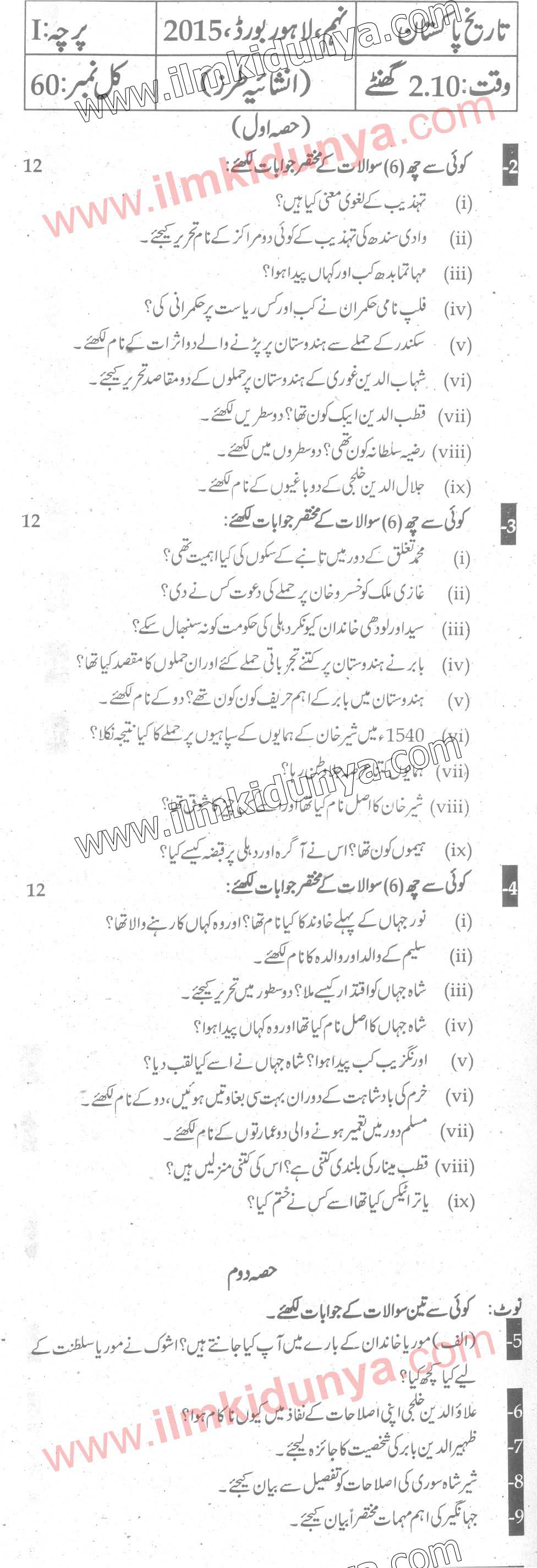 9th Class History of Islam 2015 Lahore Board Urdu Medium