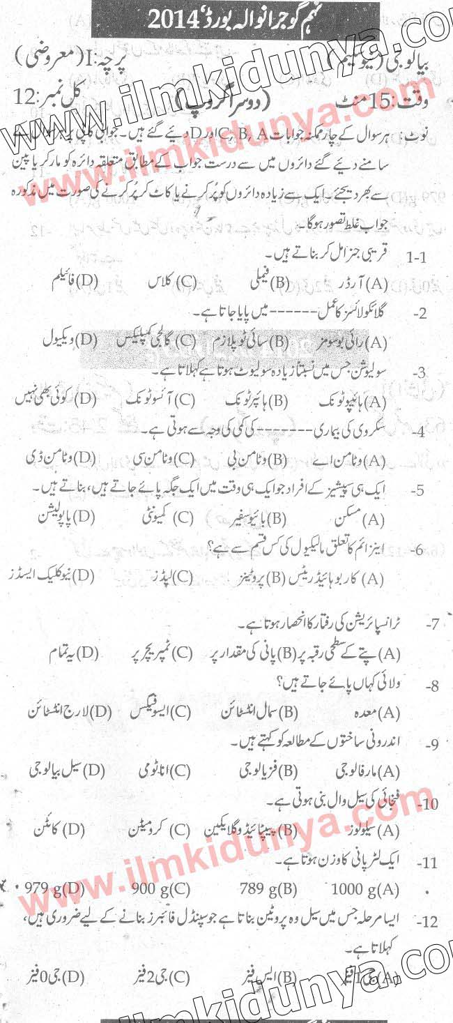 Past Papers 2014 Gujranwala Board 9th Class Biology Objective Group