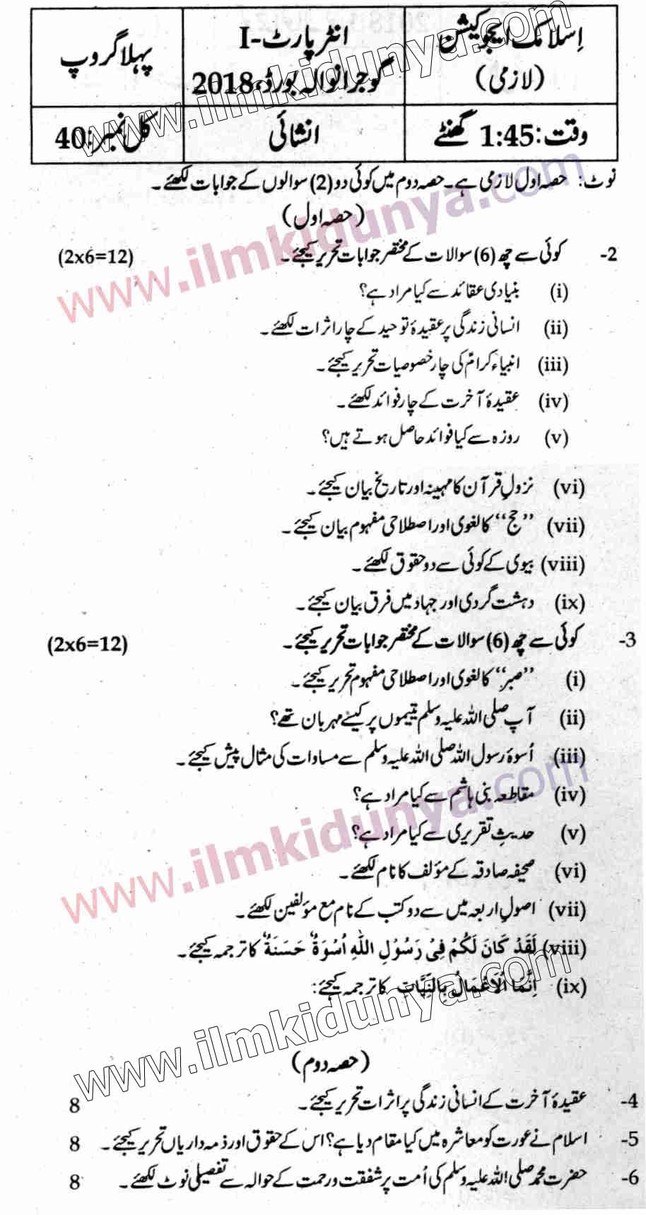 Past Papers 2018 Gujranwala Board Inter Part 1 Islamiat Urdu