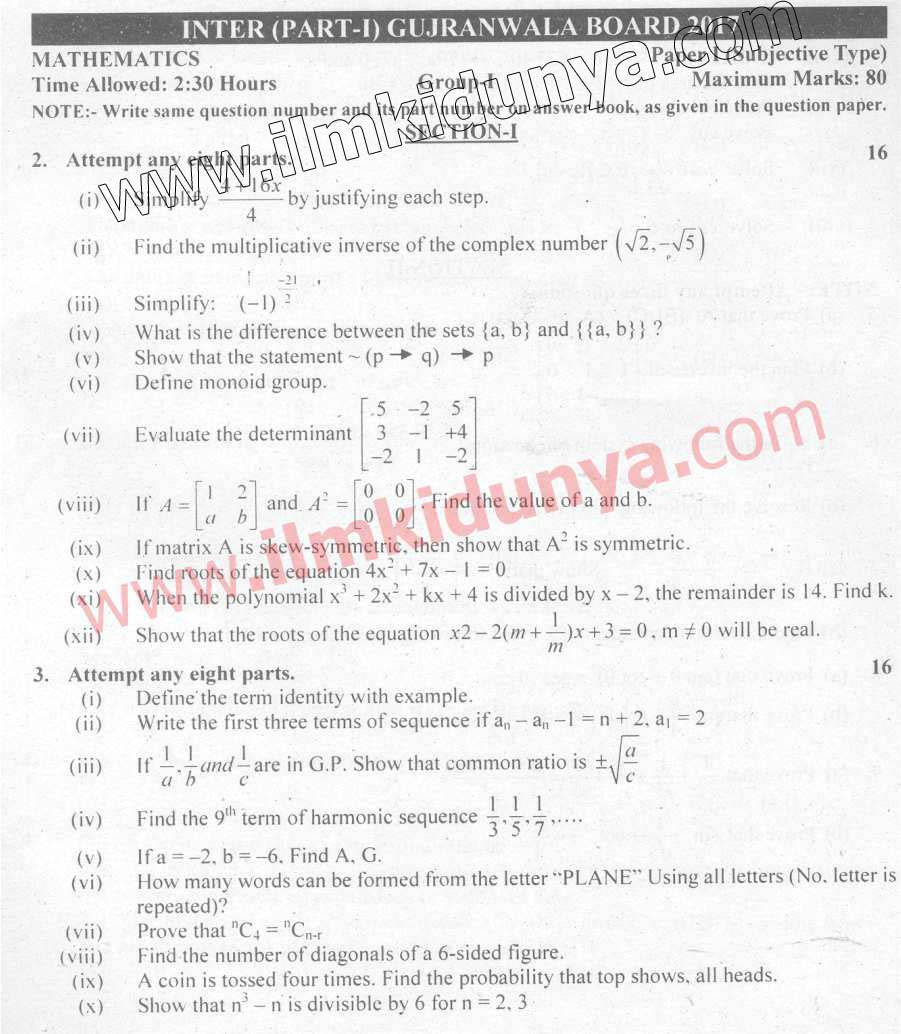Past Papers 2017 Gujranwala Board Inter Part 1 Mathematics