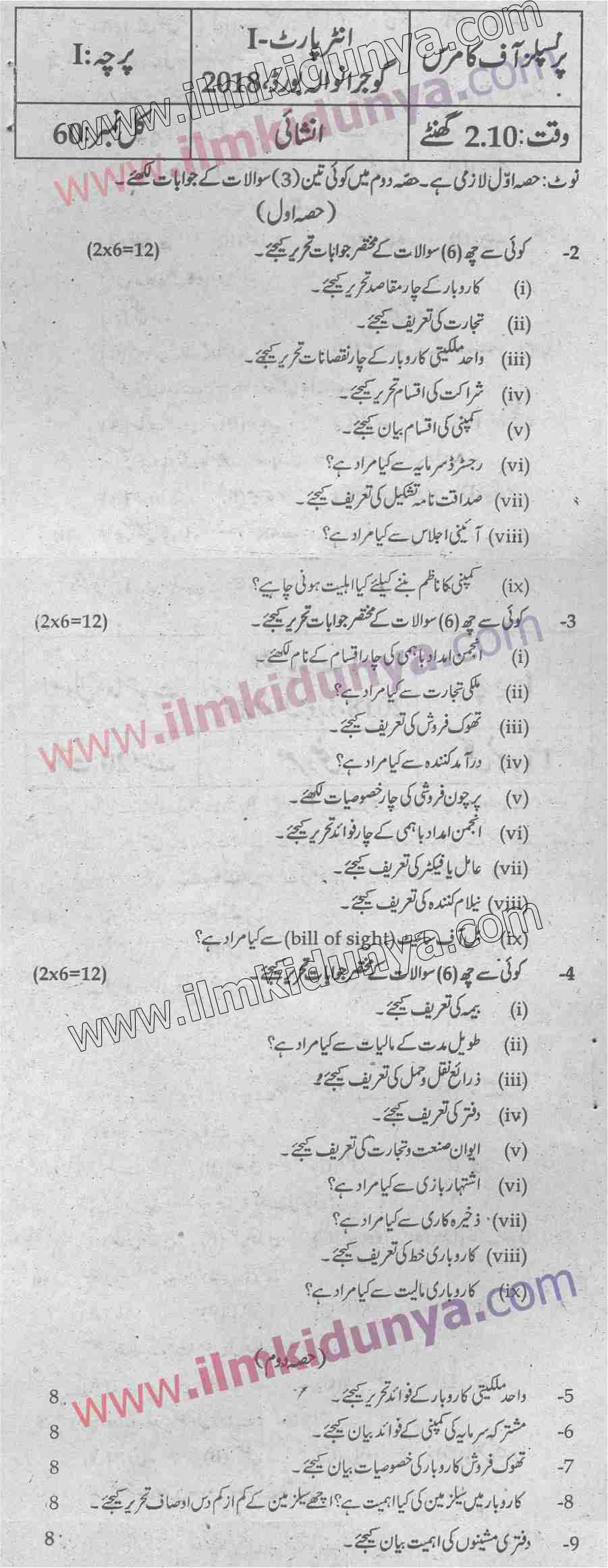 Past Papers 2018 Gujranwala Board ICom Part 1 Principles of