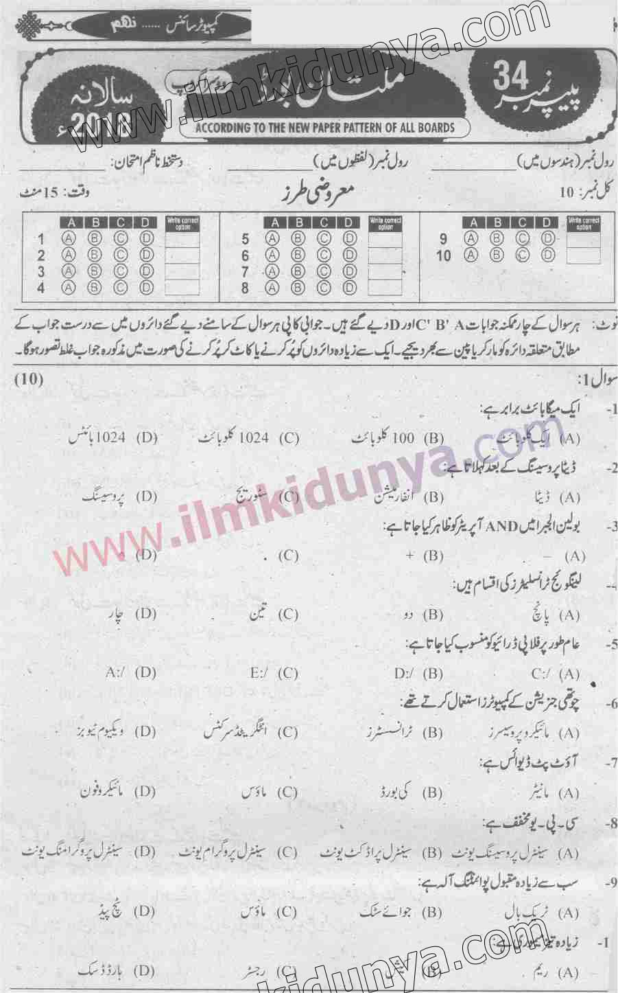 Past Papers 2018 Multan Board 9th Class Computer Science Group 2