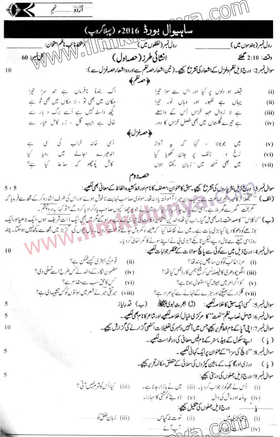 Past Papers 2016 Sahiwal Board 9th Class Urdu Group 1 Subjective