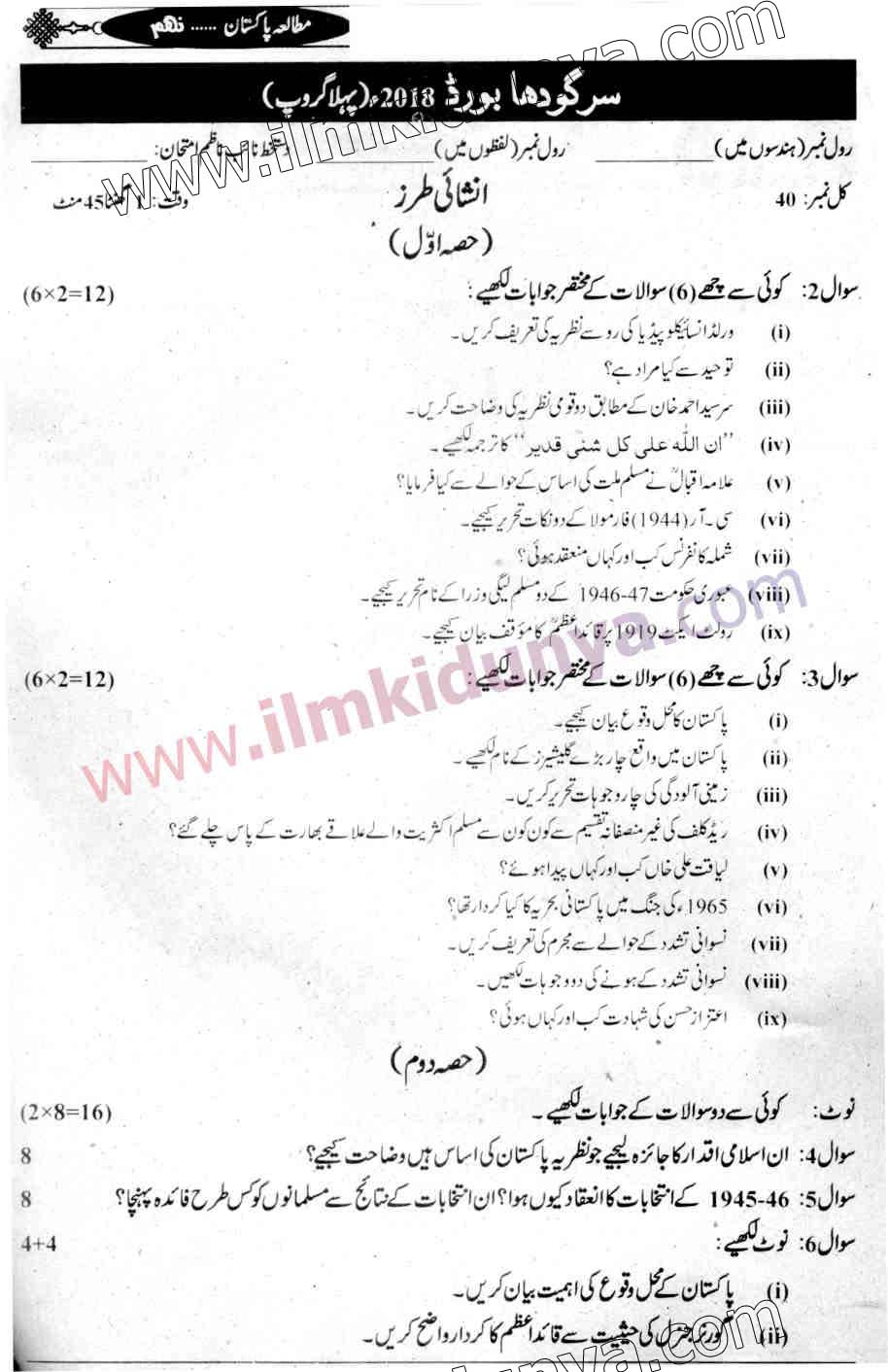 Past Papers 2018 Sargodha Board 9th Class Pak Studies Urdu Medium