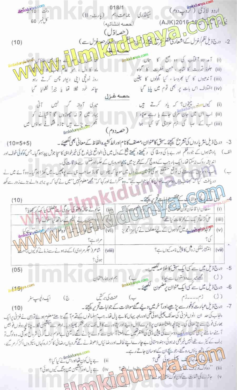 Past Papers 2018 AJK Board 10th Class Urdu Group 2 Subjective